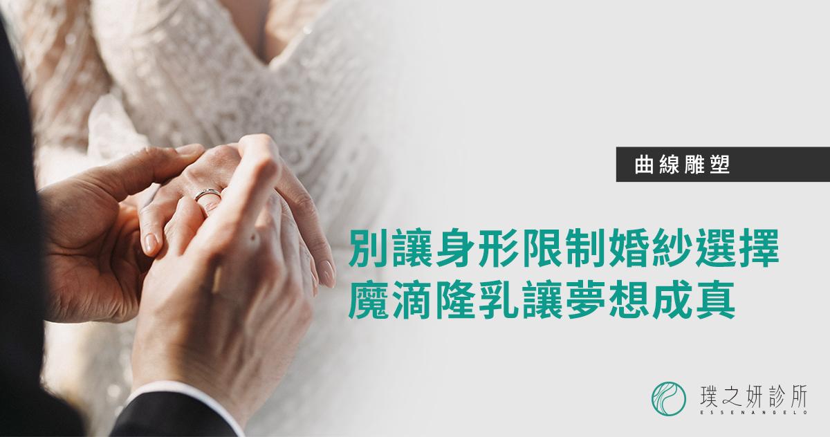 準新娘隆乳01