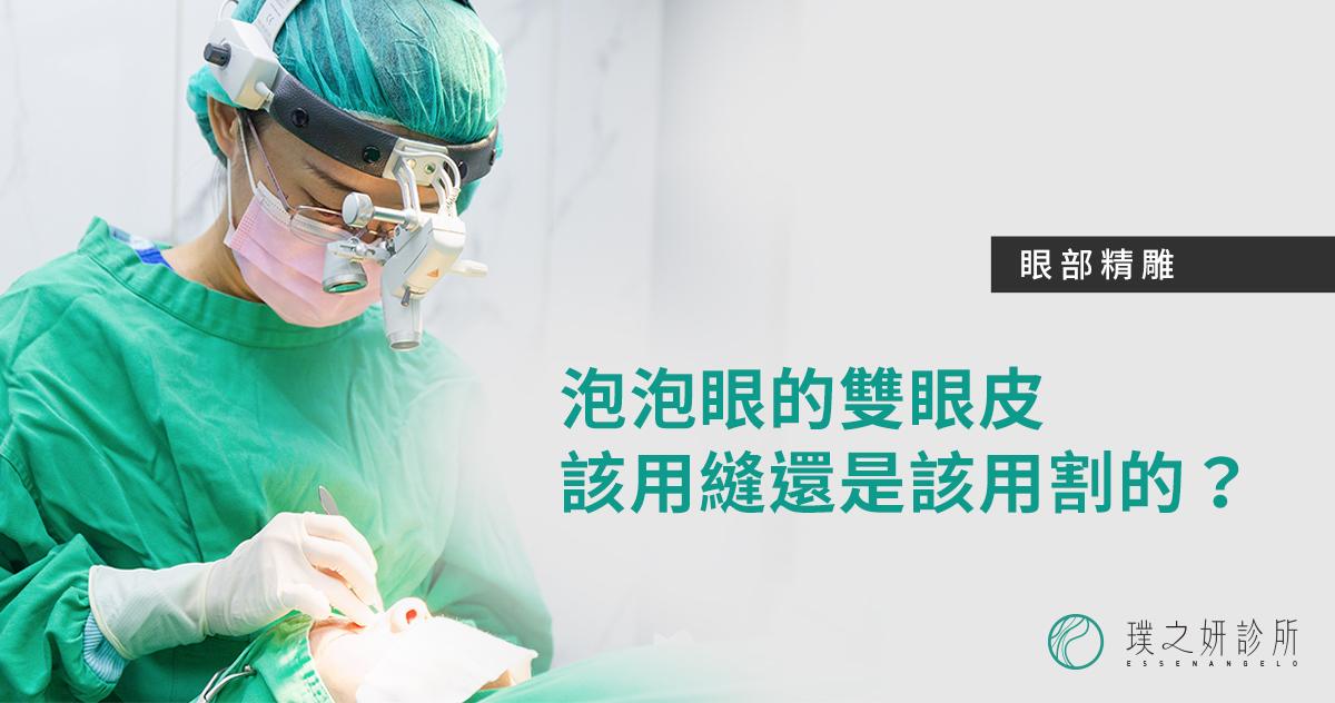雙眼皮手術選擇
