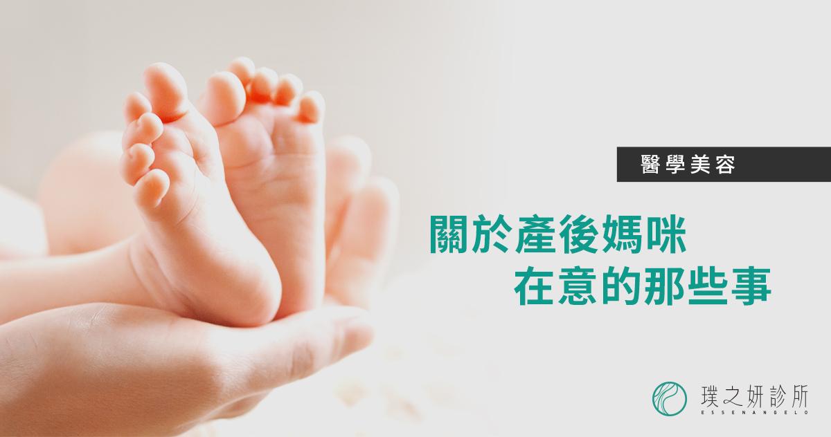 產後醫美療程