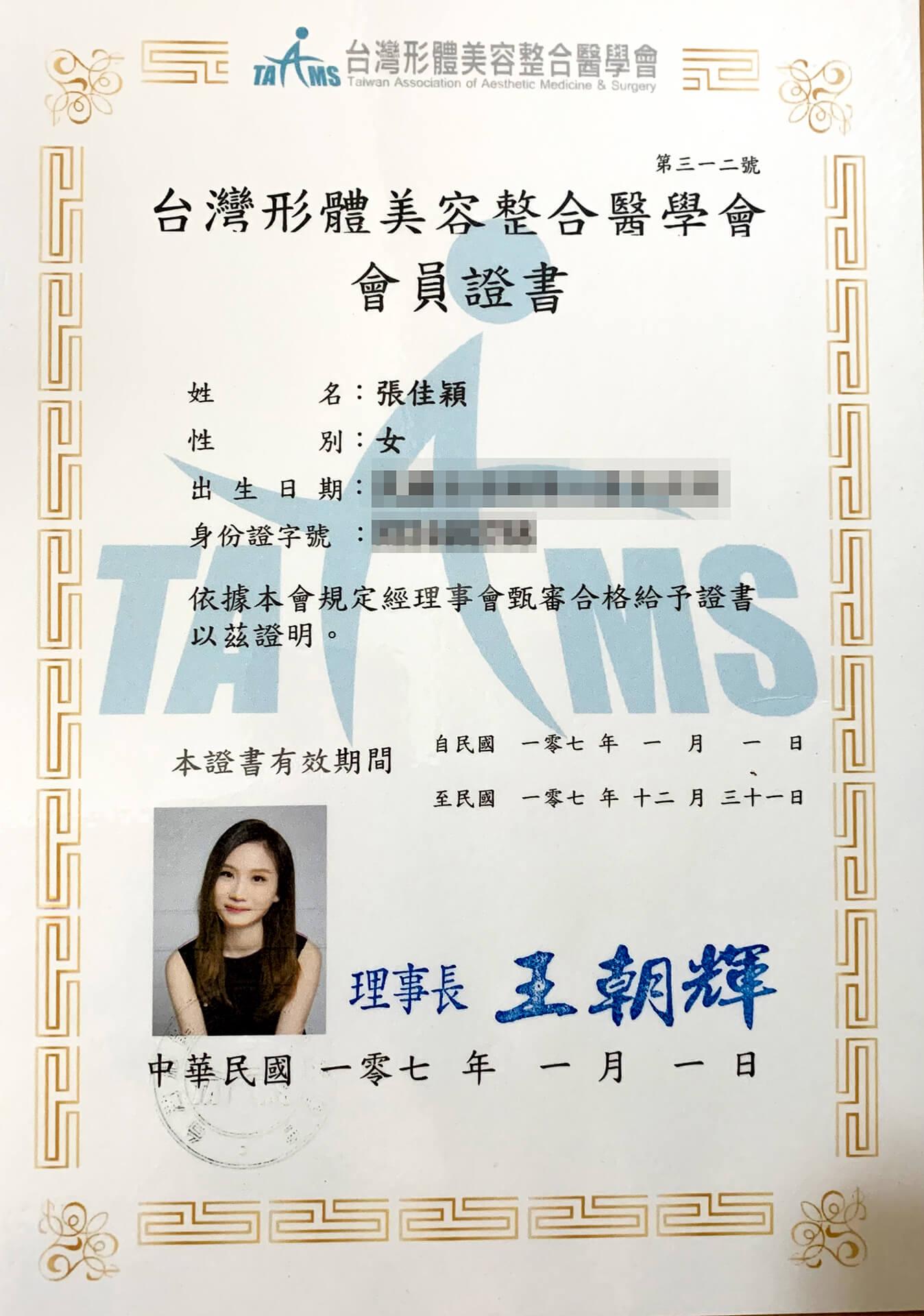 形體美容整合醫學會會員完成 (1)