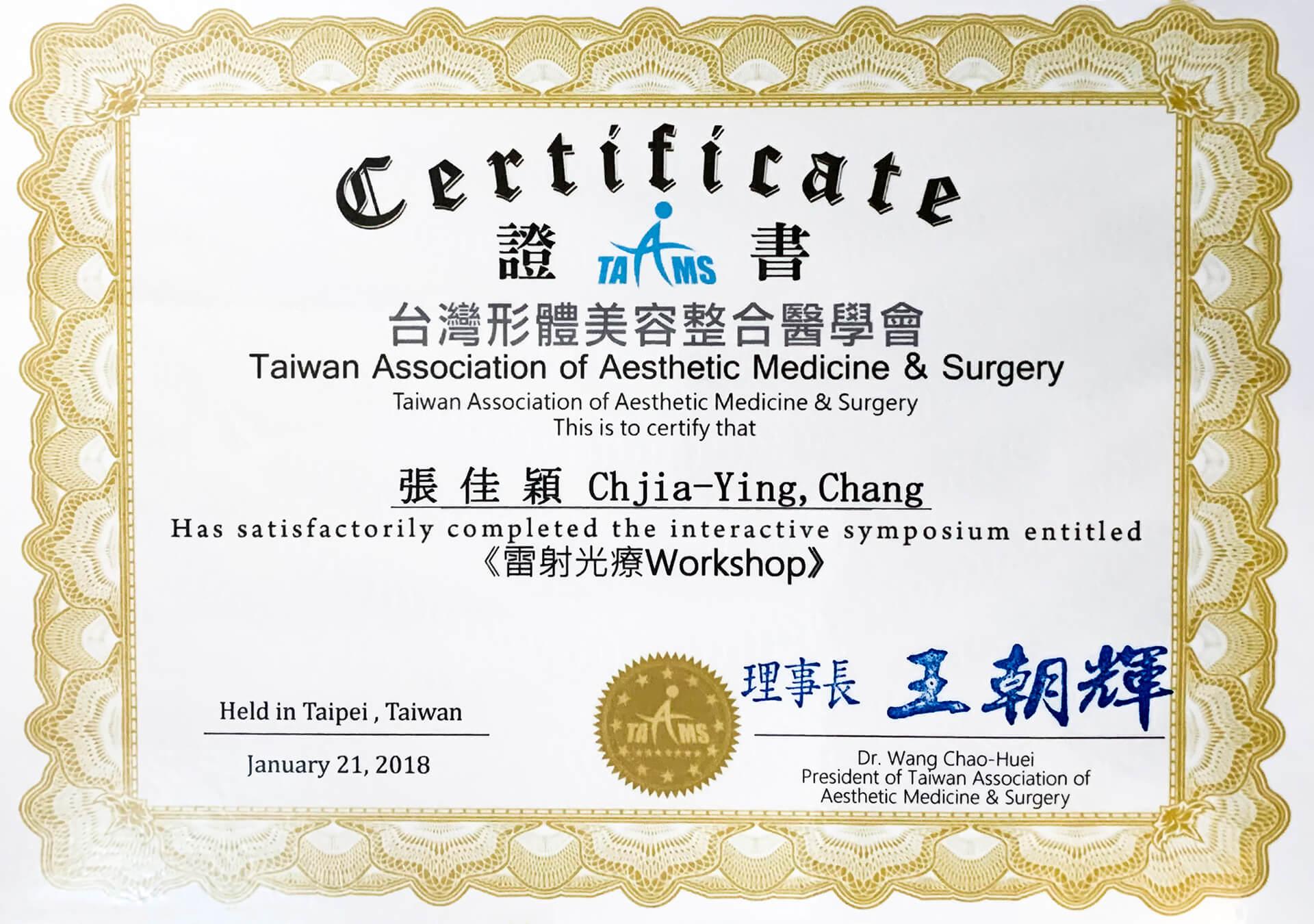 形體美容雷射光療workshop完成 (1)