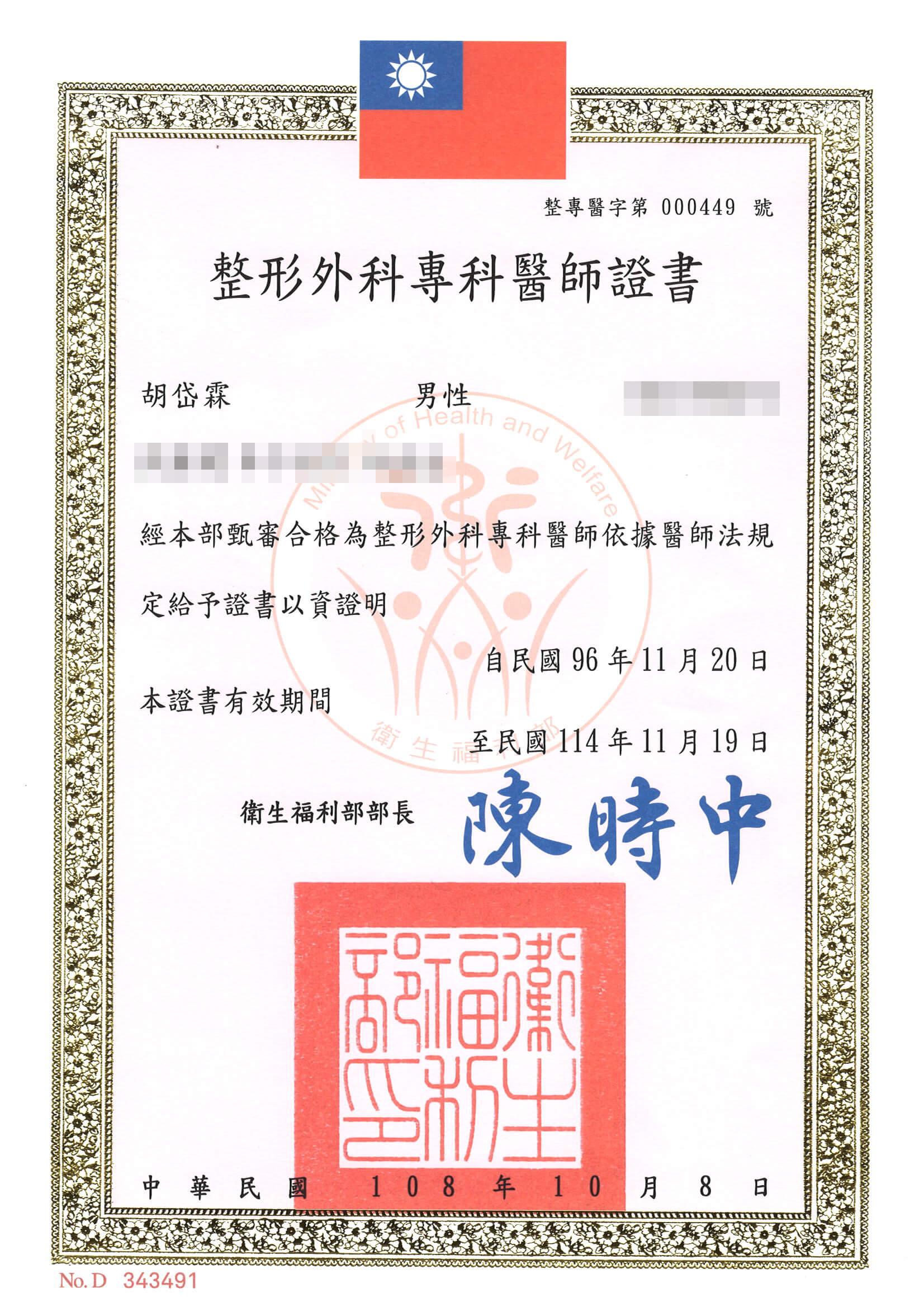 整形外科專科醫師證書完成 (1)