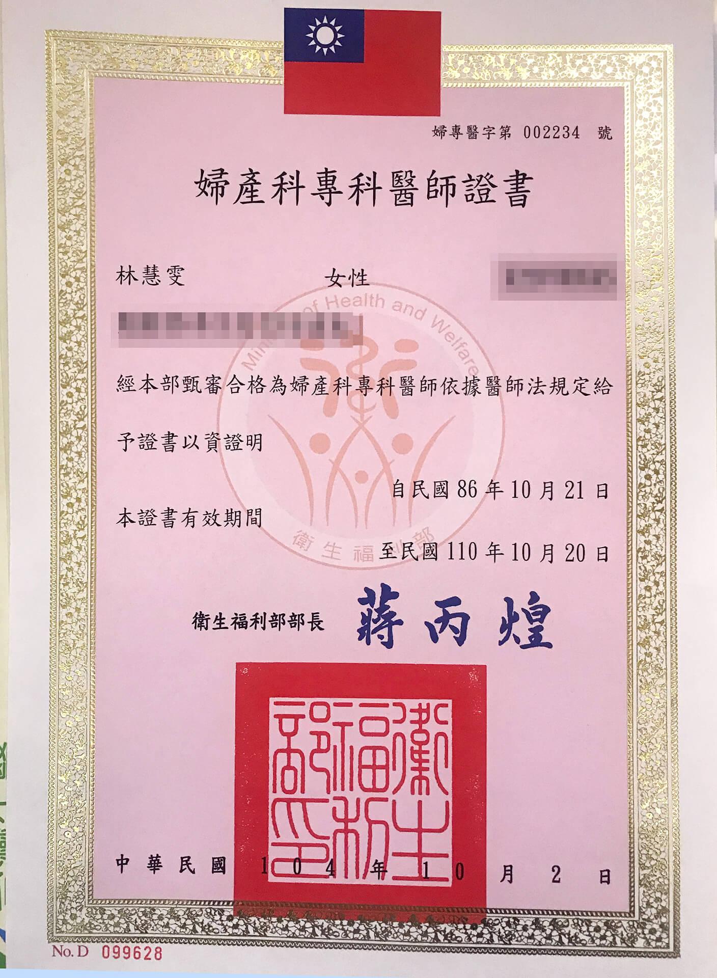 林慧雯專科證書完成 (1)