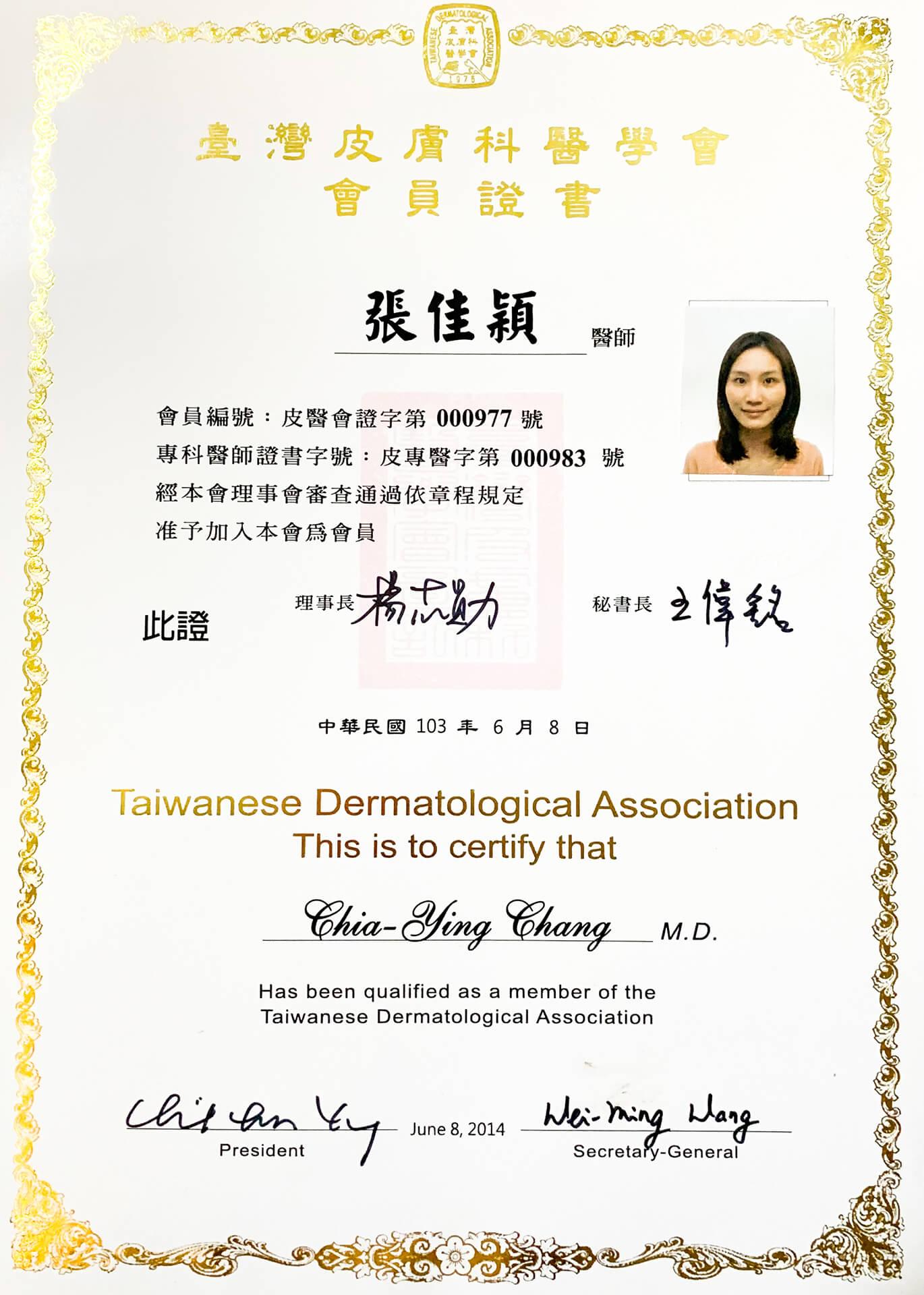 皮膚科醫學會會員 完成 (1)