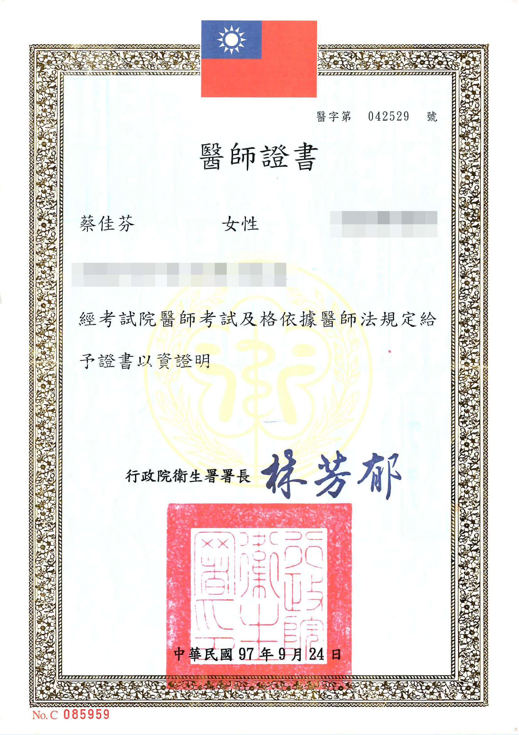 蔡佳芬-醫師證書完成