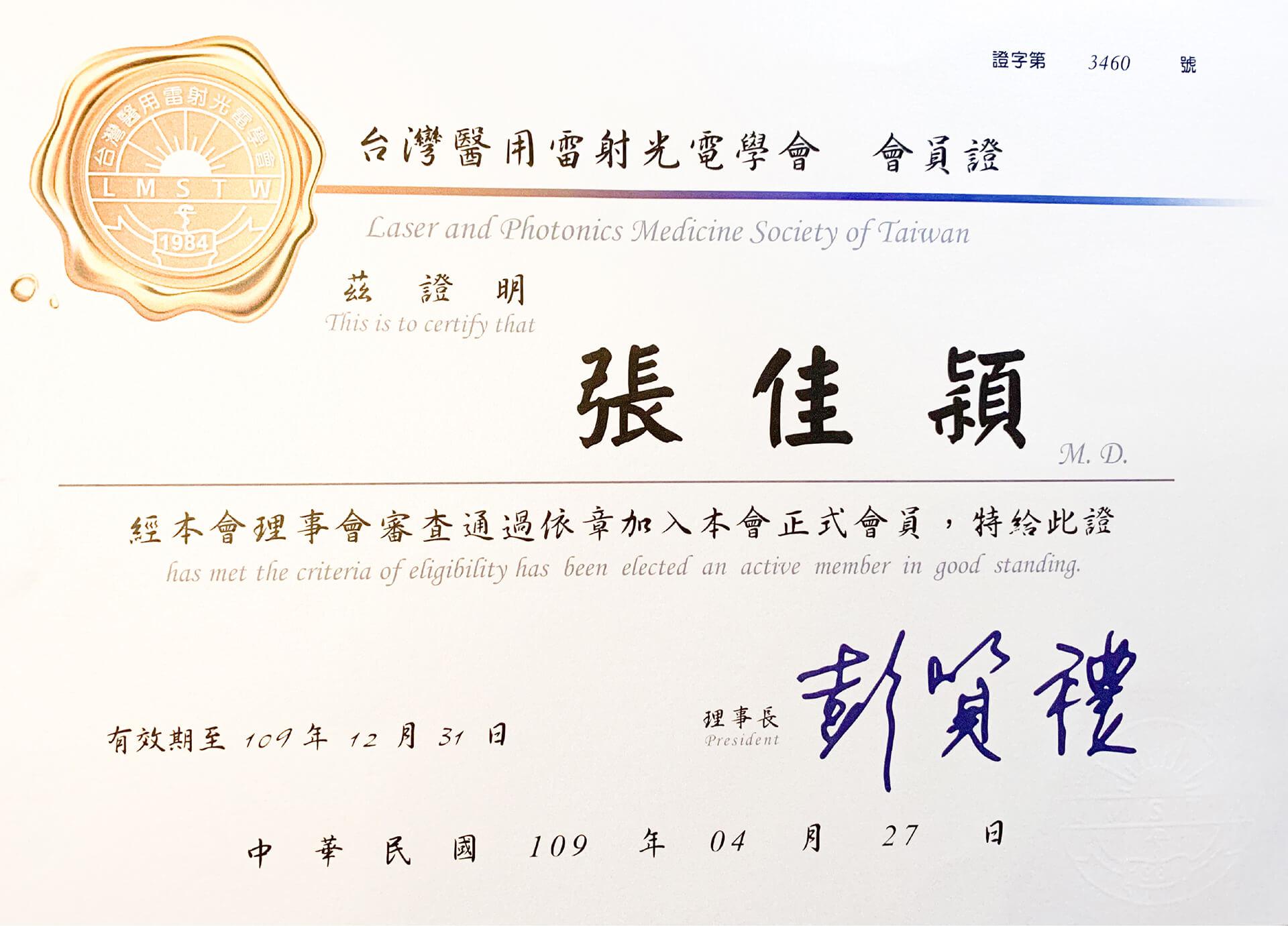 醫用雷射光電醫學會會員完成 (1)