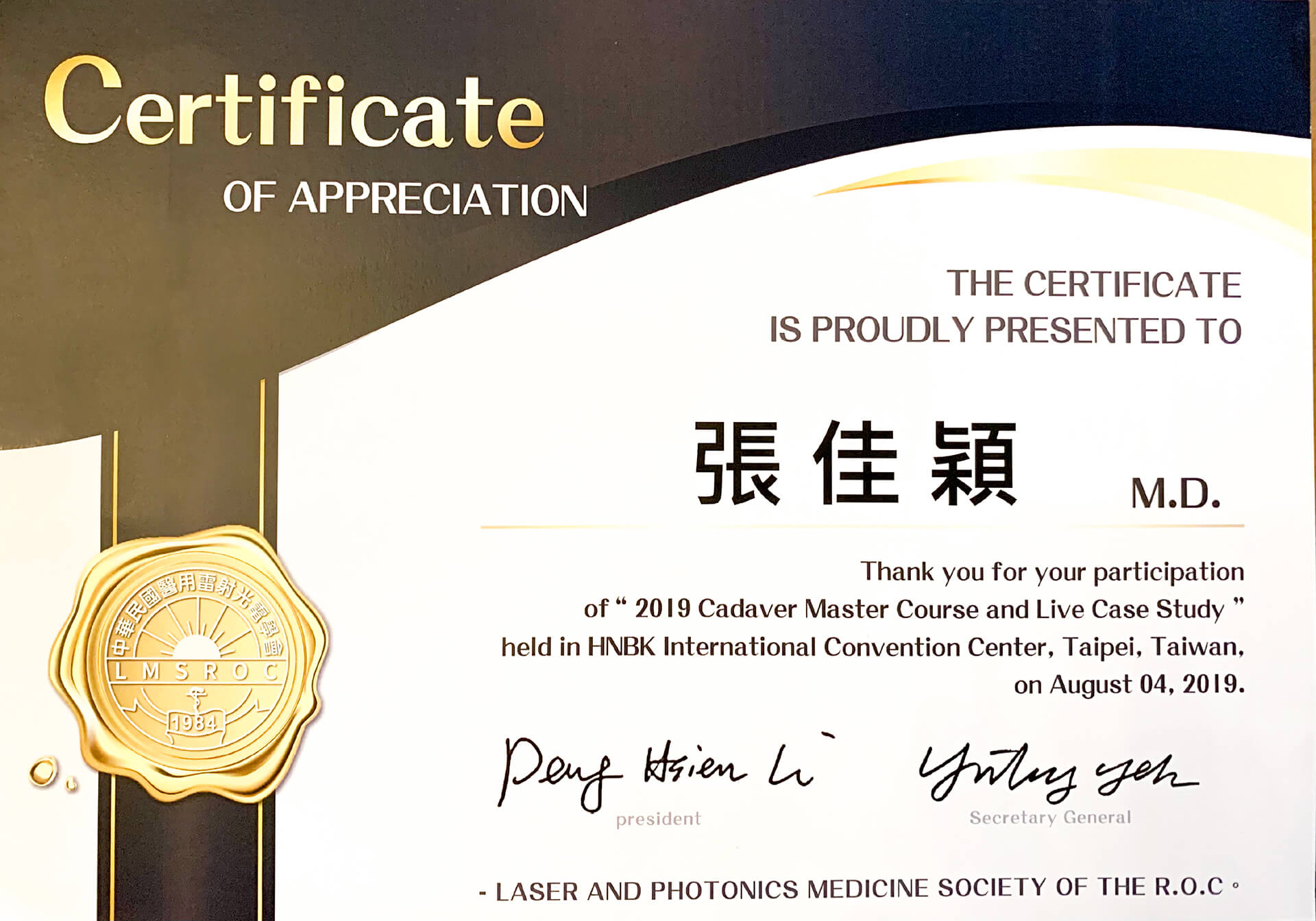 2019 cadaver master course 完成 (1)