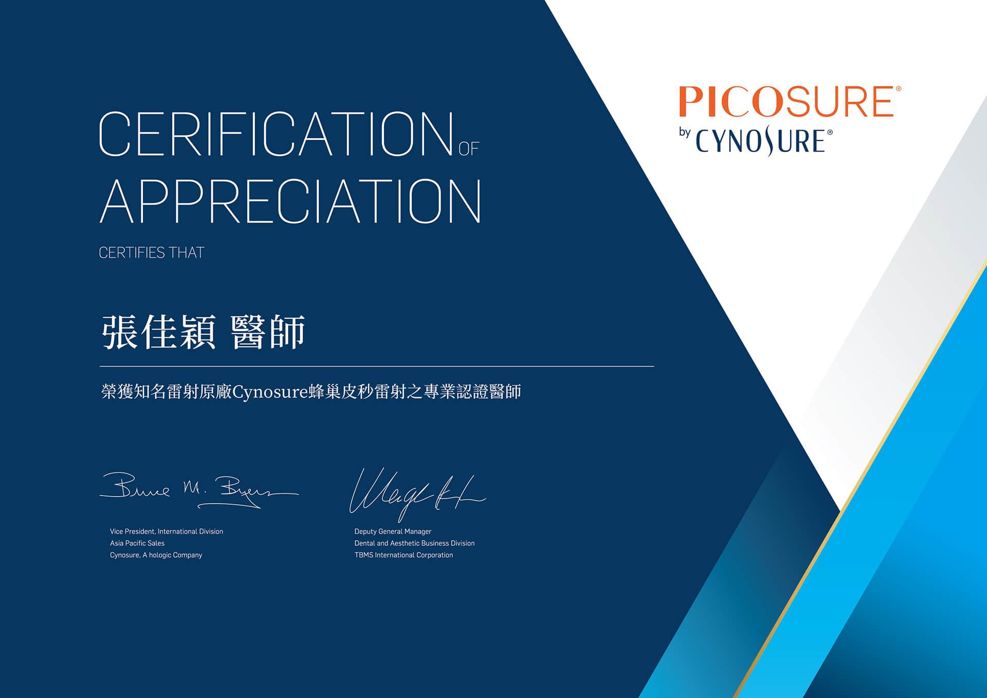 PicoSure認證證書-張佳穎醫師完成 (1)